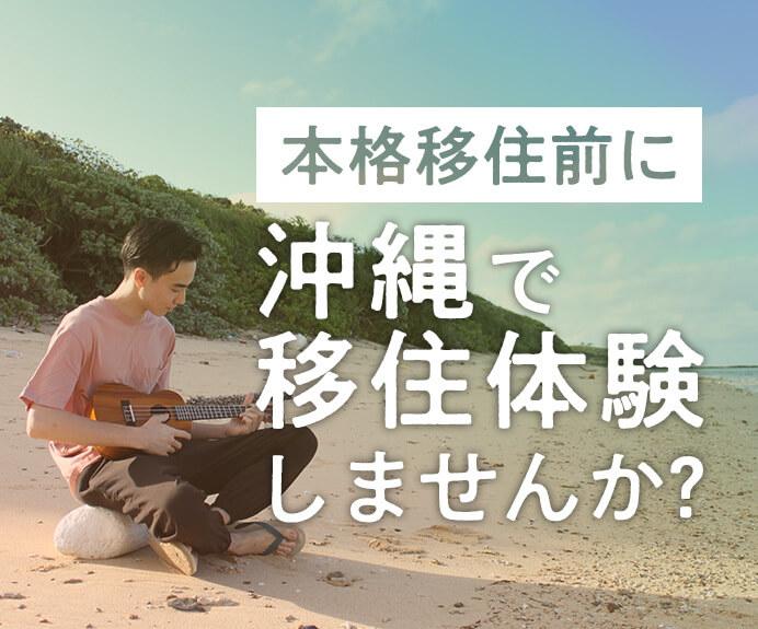 沖縄で移住体験しませんか