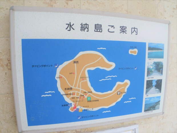「水納島」の観光情報