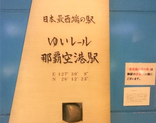 【沖縄のモノレール】ゆいレール