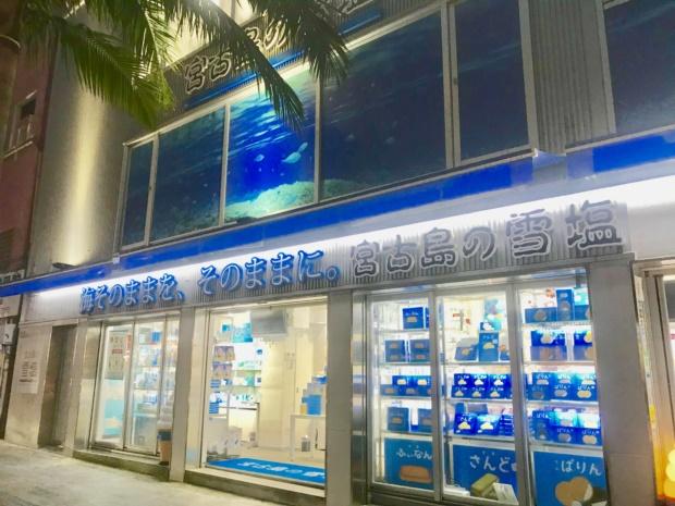 沖縄産雪塩