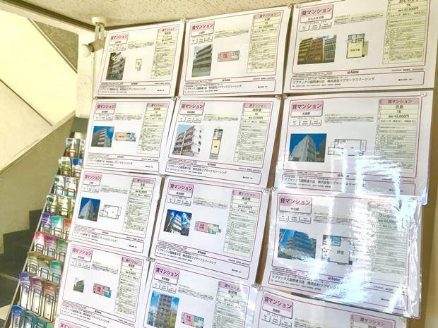 沖縄での生活②家賃