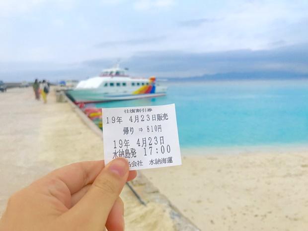 沖縄旅行でおすすめしたい交通手段「フェリー」