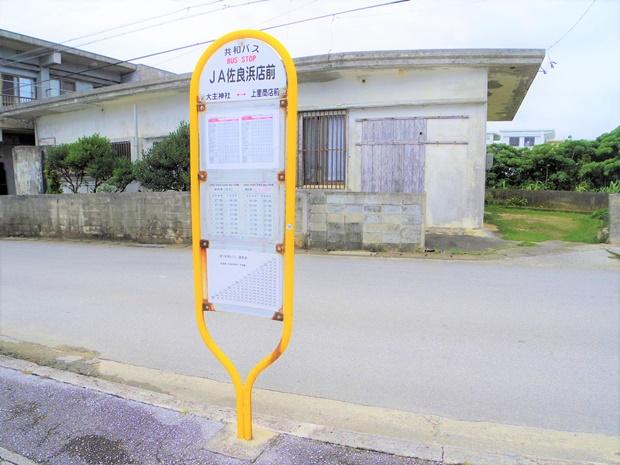 渡口の浜バス停